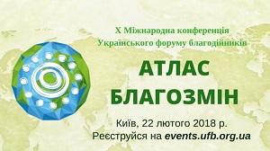 Участь в Х Міжнародній конференції Українського форуму благодійників «Атлас благозмін»