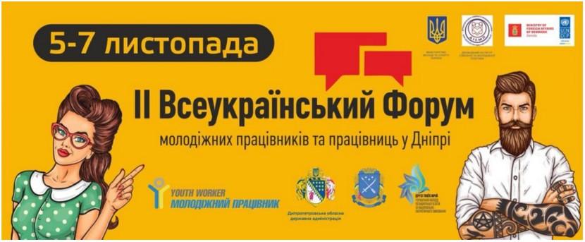 Другий Всеукраїнський форум молодіжних працівників та працівниць