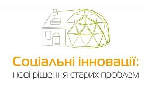 ІХ Міжнародна конференція Українського форуму благодійників «Соціальні інновації: нові рішення старих проблем»