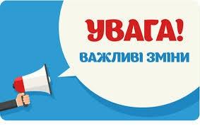УВАГА!!! змінено назву Березанської міської Благодійної організації «Фонд громади міста Березань»