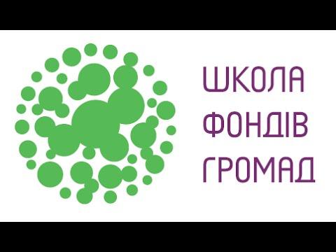 Робоча нарада керівників Фондів Громад України