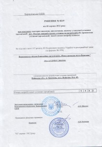 Установчi документи