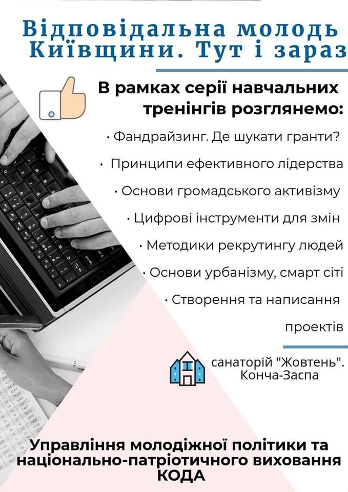 Навчання молодіжних лідерів та активістів Київщини